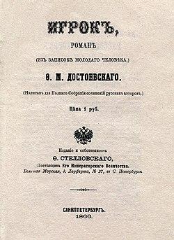 The Gambler (novel) 1866 first edition cover.jpg