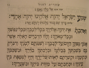 The Prayer- Shema Yisroel from the Siddur