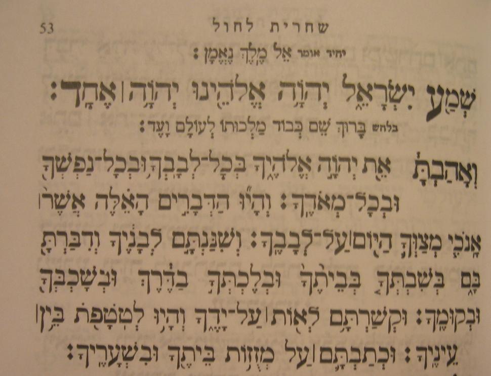 The Prayer- Shema Yisroel from the Siddur