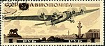 The Soviet Union 1937 CPA 566 stamp (Tupolev ANT-14) cancelled.jpg