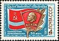 The Soviet Union 1971 CPA 4017 stamp (Komsomol Badge against Kazakh Flag and Laurel Branch).jpg