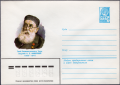The Soviet Union 1979 Illustrated stamped envelope Lapkin 79-687(13937)face(Alexey Favorsky).png