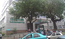 Tianjin 5th Central Hospatil.jpg