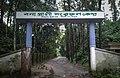 Tilagorh eco park Sylhet.jpg