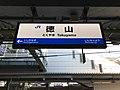 Tokuyama Station Sign (Sanyo Main Line).jpg