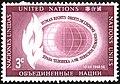 UN-Human rights-1956-3c.jpg