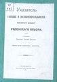 Ukazatel svyatyn i dostoprimechatelnostey Moskovskogo bolshogo Uspenskogo sobora.pdf