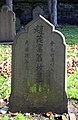 Unidentified Chinese grave 3, Anfield Cemetery.jpg