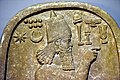 Upper part, Tell el-Rimah Stele of Adad-nirari III at the Iraq Museum in Baghdad, Iraq.jpg