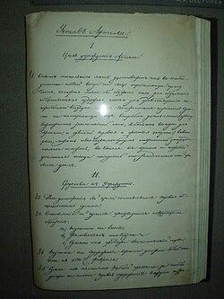 Большая артель Википедия Устав артели Экспонат Новоселенгинского музея декабристов