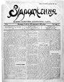 Vidrodzhennia 1918 005.pdf