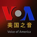 Voice of America Chinese logo3.jpg