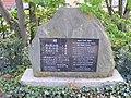 Würzburg - Gedenkstein im Zen-Garten.JPG