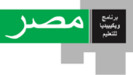 Wikipedia Education Program Arabic-Logo.png