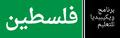 Wikipedia Education Program Palestine logo.png