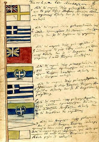 Flags used by various admirals of the Revolutionary Navy from an 1823 manuscript. Xenophon - Book of Signals - Flags of the Admirals.jpg