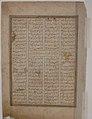 """Abu'l Mihjan and Sa`d ibn Abi Wakkas Become Angry and Leave King Khusrau (?)"", Folio from a Khavarannama (The Book of the East) of ibn Husam al-Din MET sf55-125-3v.jpg"