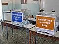 Αυτοδιοικητικές Εκλογές 2010 - Κάλπες.jpg