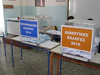 Greek local elections, 2010 - The ballot boxes for the 2010 elections: for the regions (left) and the municipalities (right)