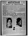 Δολοφονία Αθανασόπουλου 2.pdf