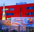Аэропорт Шереметьево-2. Moscow, Russia. - panoramio.jpg