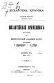 Византийский Временник. Том VI. Выпуск 1–4. (1899).pdf