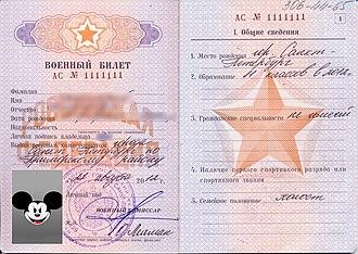 Military identity card - Image: Военный билет оборотная сторона обложки, страница 1