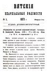 Вятские епархиальные ведомости. 1871. №03 (дух.-лит.).pdf