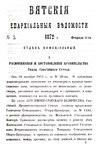 Вятские епархиальные ведомости. 1872. №03 (офиц.).pdf