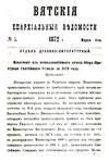 Вятские епархиальные ведомости. 1872. №05 (дух.-лит.).pdf