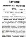 Вятские епархиальные ведомости. 1878. №03 (дух.-лит.).pdf