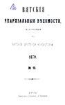 Вятские епархиальные ведомости. 1879. №10 (офиц.).pdf