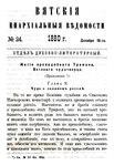 Вятские епархиальные ведомости. 1880. №24 (дух.-лит.).pdf