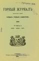 Горный журнал, 1880, №01 (январь).pdf