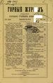 Горный журнал, 1882, №02 (февраль).pdf
