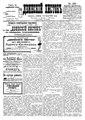 Двинский листок №125 (1901).pdf