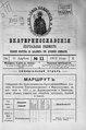 Екатеринославские епархиальные ведомости Отдел официальный N 11 (11 апреля 1912 г) Год 40.pdf