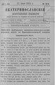 Екатеринославские епархиальные ведомости Отдел официальный N 18 (21 июня 1915 г) Год издания 43.pdf