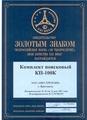 Знак качества 100К-1.tif