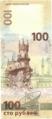 Изображение памятной банкноты Банка России 100 рублей образца 2015 года, реверс.png