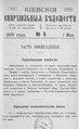 Киевские епархиальные ведомости. 1899. №09. Часть офиц.pdf