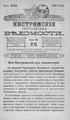 Костромские епархиальные ведомости. 1898. №12.pdf