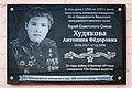 Мемориальная доска А. Ф. Худяковой в Тейкове.jpg
