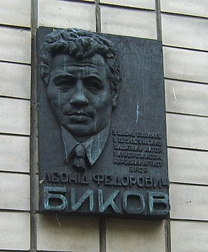 Leonid Bykov - A plaque on the facade of Hovhannes Tumanyan street, 8, Kiev, where Leonid Bykov lived before his death