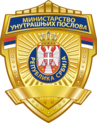 Министарство Унутрашњих Послова Србије.png