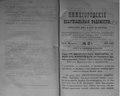 Нижегородские епархиальные ведомости. 1892. №06.pdf