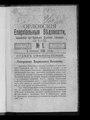 Орловские епархиальные ведомости. 1916. № 01-10.pdf