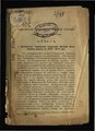 Отчет о деят-ти Тамб.губ.зем.кассы мел. кредита за 1913-1914 11.pdf