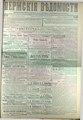 Пермские губернские ведомости Pgv.17.11.1915.300.pdf