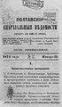 Полтавские епархиальные ведомости. 1874. №02 (офиц.).pdf